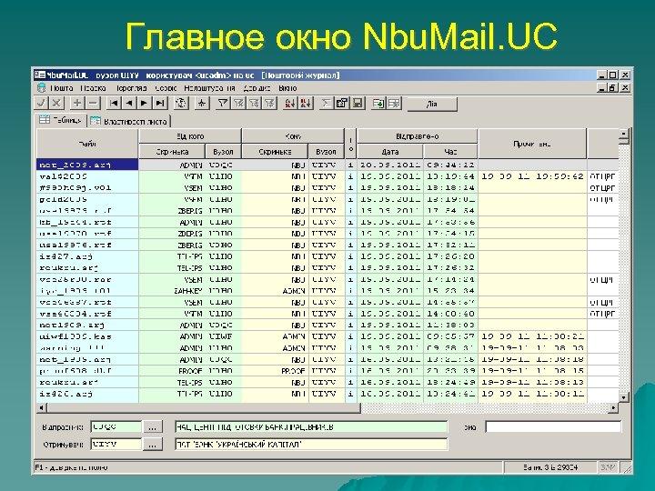 Главное окно Nbu. Mail. UC