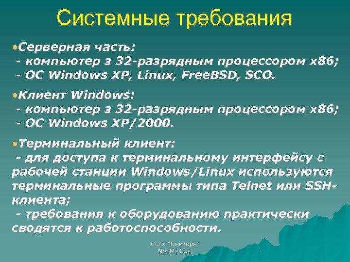 Системные требования • Серверная часть: - компьютер з 32 -разрядным процессором х86; - ОС