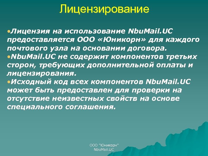 Лицензирование • Лицензия на использование Nbu. Mail. UC предоставляется ООО «Юникорн» для каждого почтового