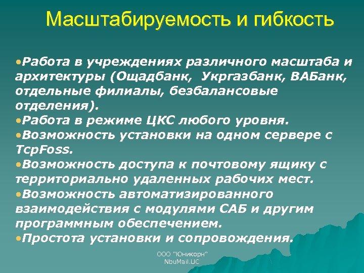 Масштабируемость и гибкость • Работа в учреждениях различного масштаба и архитектуры (Ощадбанк, Укргазбанк, ВАБанк,