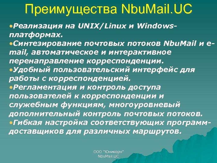 Преимущества Nbu. Mail. UC • Реализация на UNIX/Linux и Windowsплатформах. • Синтезирование почтовых потоков