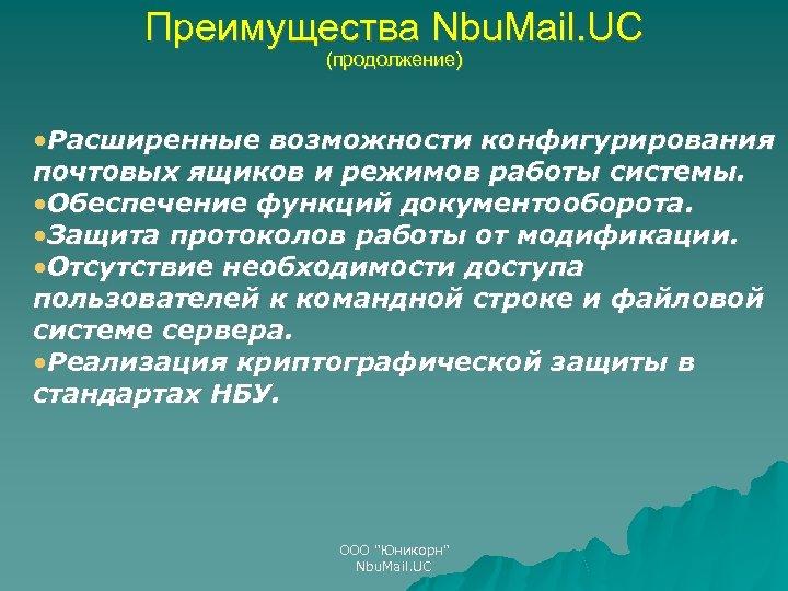 Преимущества Nbu. Mail. UC (продолжение) • Расширенные возможности конфигурирования почтовых ящиков и режимов работы