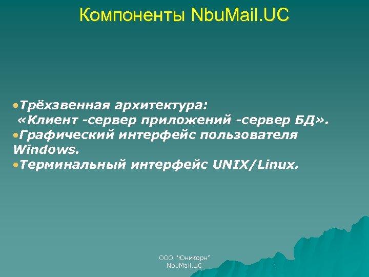 Компоненты Nbu. Mail. UC • Трёхзвенная архитектура: «Клиент -сервер приложений -сервер БД» . •