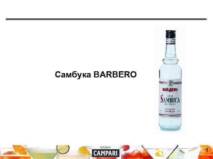 Cамбука BARBERO 1
