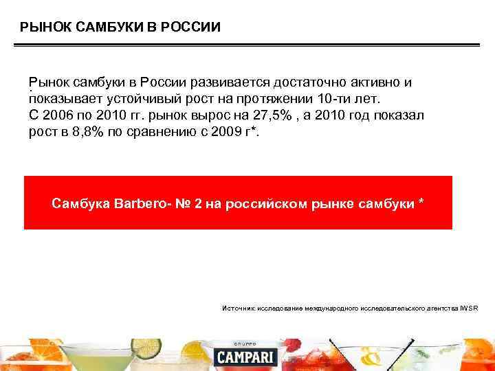 РЫНОК САМБУКИ В РОССИИ Рынок самбуки в России развивается достаточно активно и . показывает
