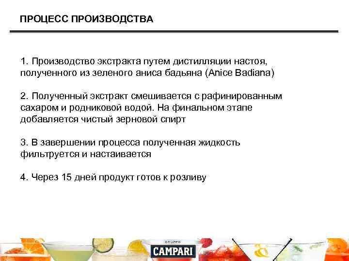ПРОЦЕСС ПРОИЗВОДСТВА 1. Производство экстракта путем дистилляции настоя, полученного из зеленого аниса бадьяна (Anice