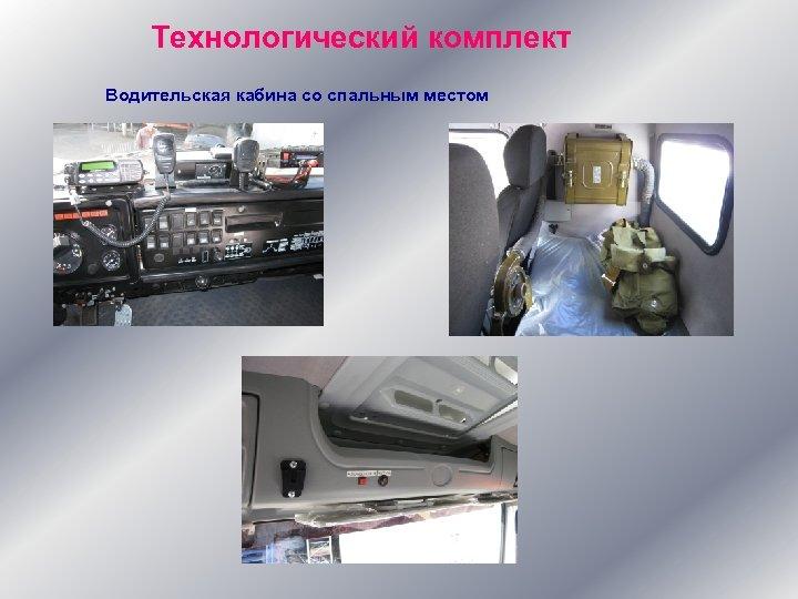 Технологический комплект Водительская кабина со спальным местом