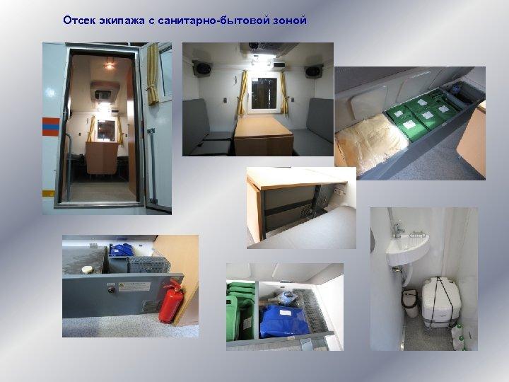 Отсек экипажа с санитарно-бытовой зоной