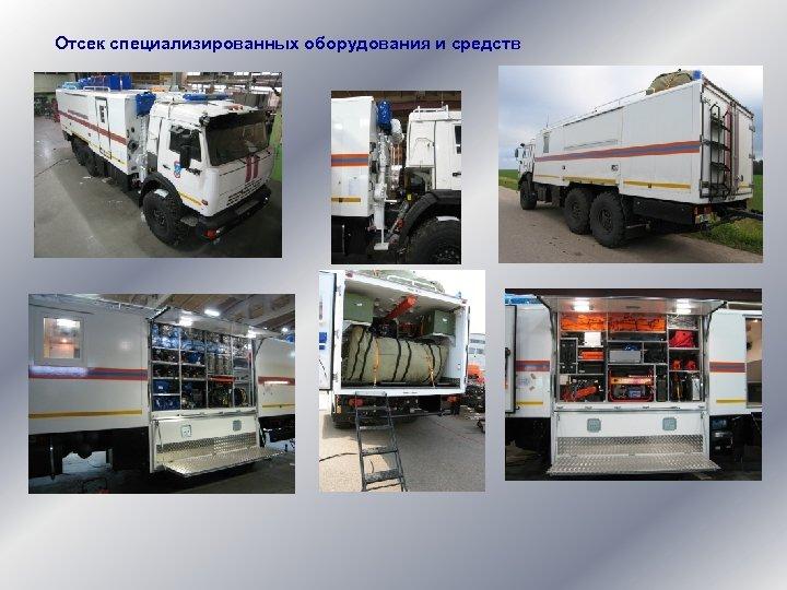 Отсек специализированных оборудования и средств