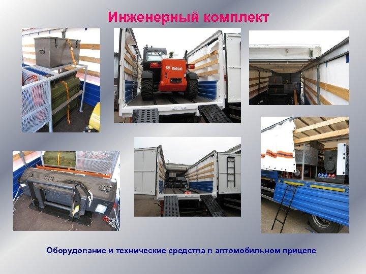 Инженерный комплект Оборудование и технические средства в автомобильном прицепе