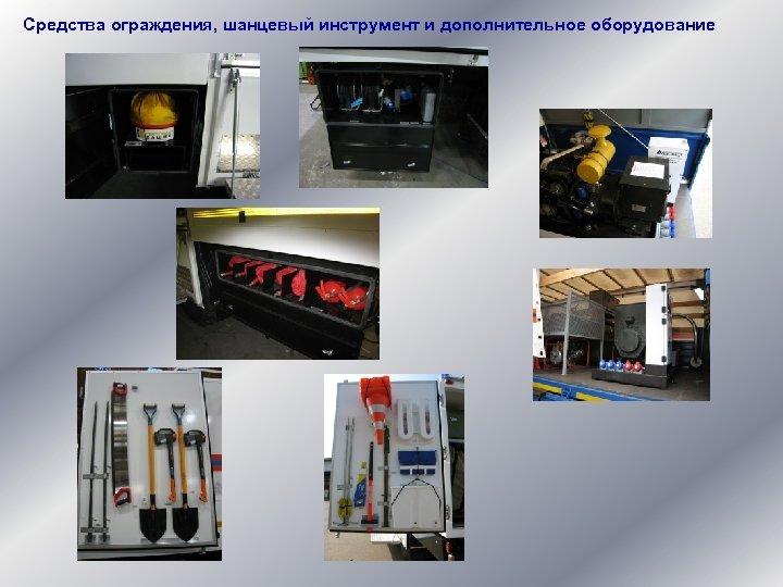 Средства ограждения, шанцевый инструмент и дополнительное оборудование