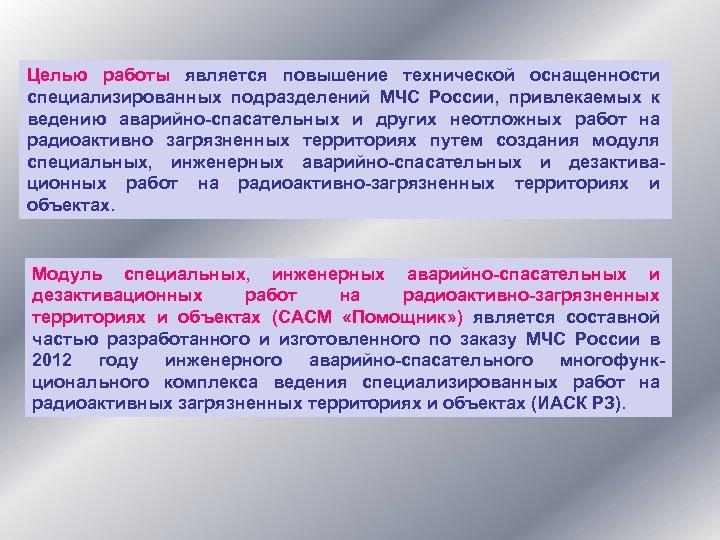 Целью работы является повышение технической оснащенности специализированных подразделений МЧС России, привлекаемых к ведению аварийно-спасательных