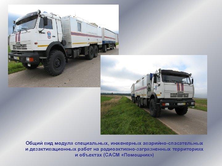 Общий вид модуля специальных, инженерных аварийно-спасательных и дезактивационных работ на радиоактивно-загрязненных территориях и объектах