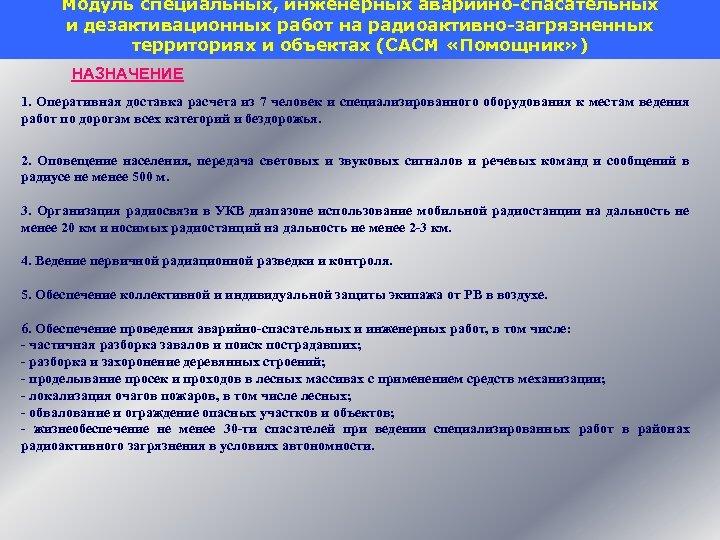 Модуль специальных, инженерных аварийно-спасательных и дезактивационных работ на радиоактивно-загрязненных территориях и объектах (САСМ «Помощник»