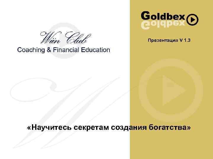 Презентация V 1. 3 «Научитесь секретам создания богатства»