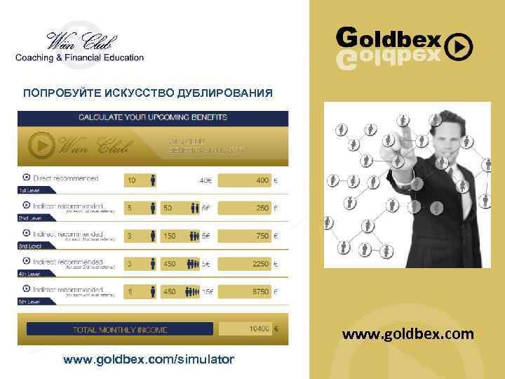 ПОПРОБУЙТЕ ИСКУССТВО ДУБЛИРОВАНИЯ www. goldbex. com/simulator