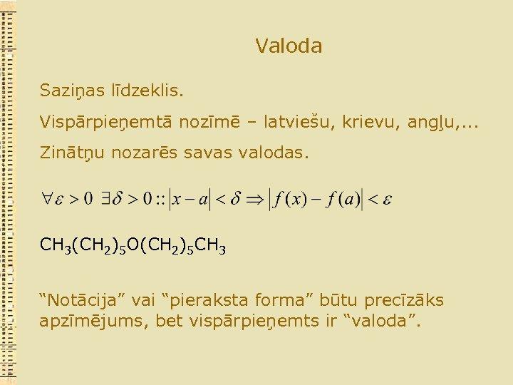 Valoda Saziņas līdzeklis. Vispārpieņemtā nozīmē – latviešu, krievu, angļu, . . . Zinātņu nozarēs