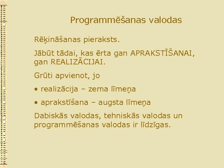 Programmēšanas valodas Rēķināšanas pieraksts. Jābūt tādai, kas ērta gan APRAKSTĪŠANAI, gan REALIZĀCIJAI. Grūti apvienot,