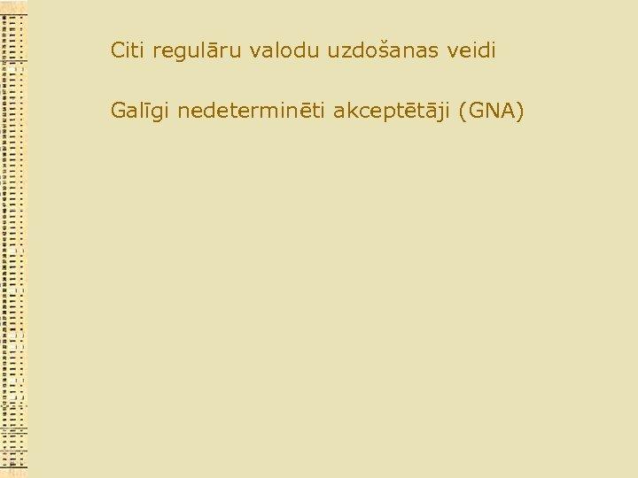 Citi regulāru valodu uzdošanas veidi Galīgi nedeterminēti akceptētāji (GNA)
