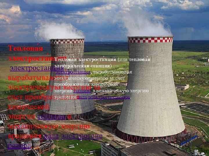 Теплова я электроста нция —электроста нция (или теплова я Теплова я электри электростанция, ческая