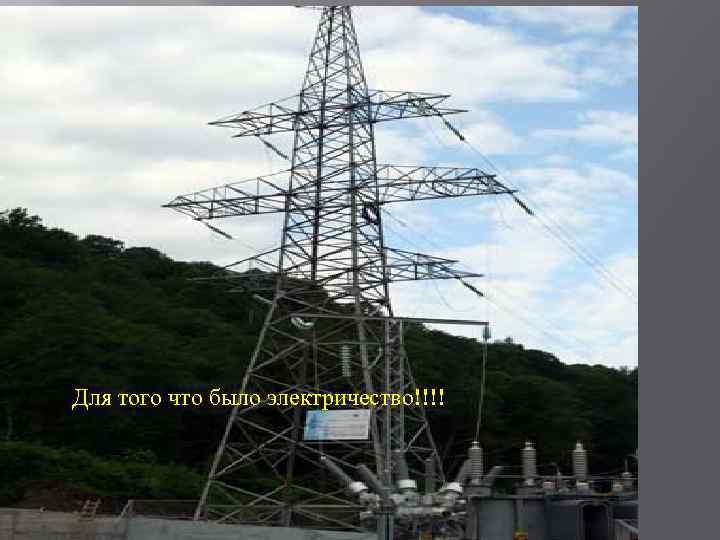 Для того что было электричество!!!!