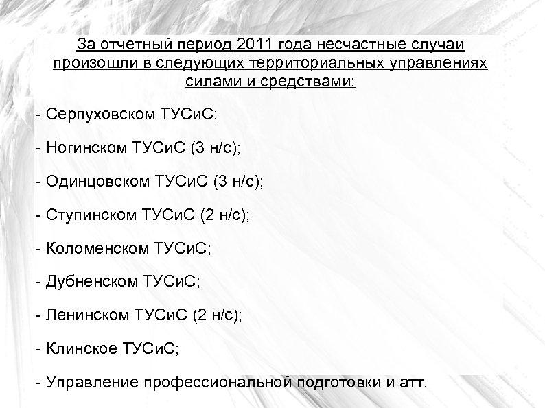 За отчетный период 2011 года несчастные случаи произошли в следующих территориальных управлениях силами и