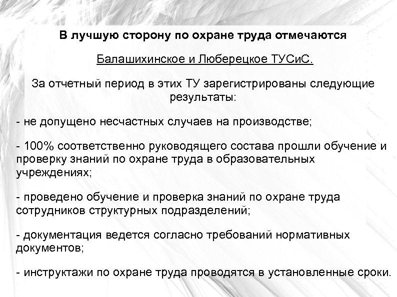 В лучшую сторону по охране труда отмечаются Балашихинское и Люберецкое ТУСи. С. За отчетный