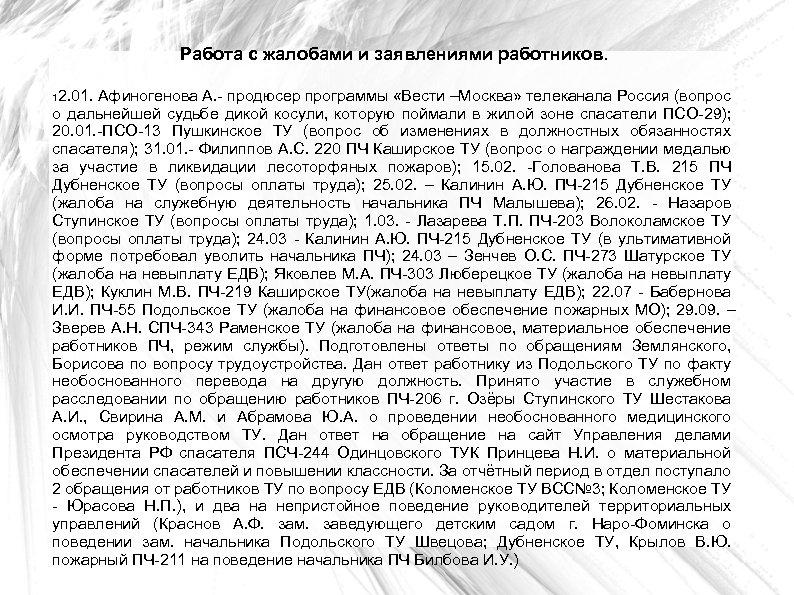 Работа с жалобами и заявлениями работников. 2. 01. Афиногенова А. - продюсер программы «Вести