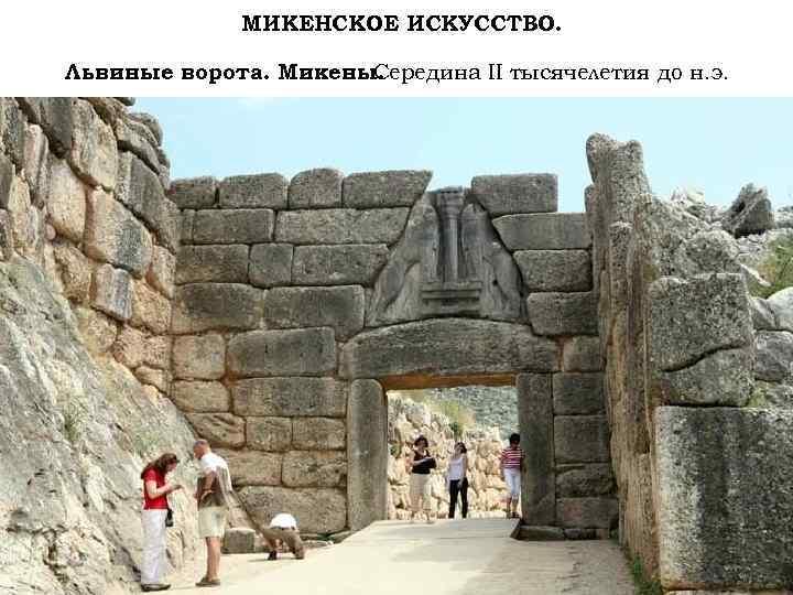 МИКЕНСКОЕ ИСКУССТВО. Львиные ворота. Микены. Середина II тысячелетия до н. э.
