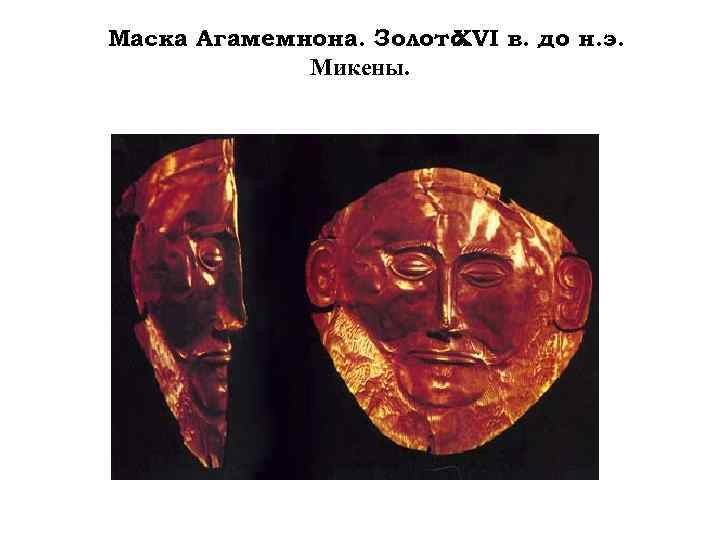 Маска Агамемнона. Золото. в. до н. э. XVI Микены.