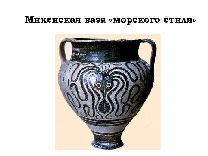 Микенская ваза «морского стиля»