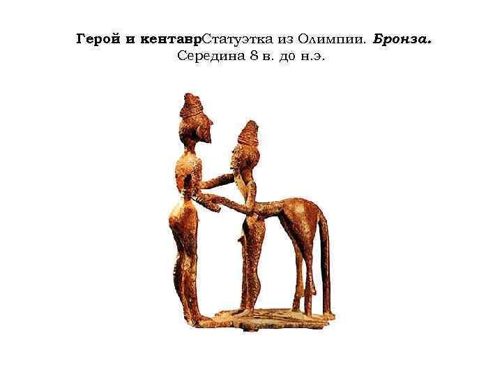 Герой и кентавр. Статуэтка из Олимпии. Бронза. . Середина 8 в. до н. э.