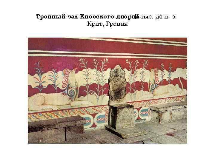 Тронный зал Кносского дворца. тыс. до н. э. II Крит, Греция