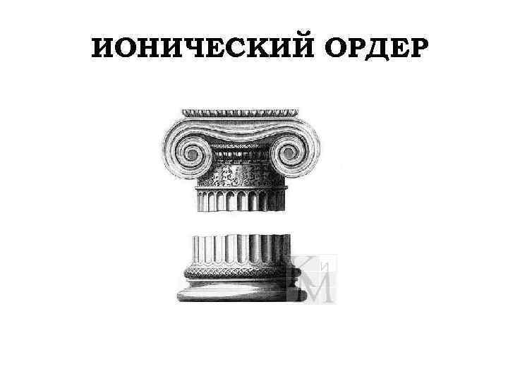 ИОНИЧЕСКИЙ ОРДЕР