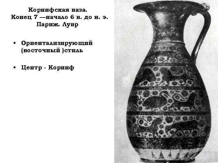 Коринфская ваза. Конец 7 —начало 6 в. до н. э. Париж. Лувр • Ориентализирующий