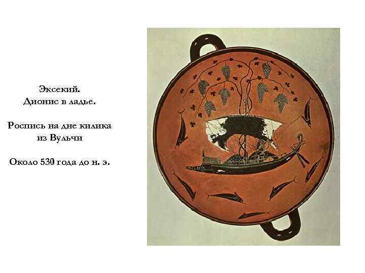 Эксекий. Дионис в ладье. Роспись на дне килика из Вульчи Около 530 года до