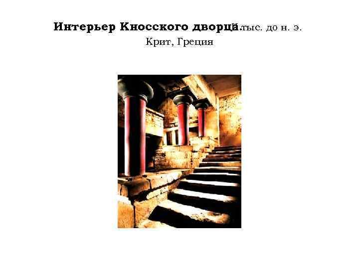 Интерьер Кносского дворца. тыс. до н. э. II Крит, Греция