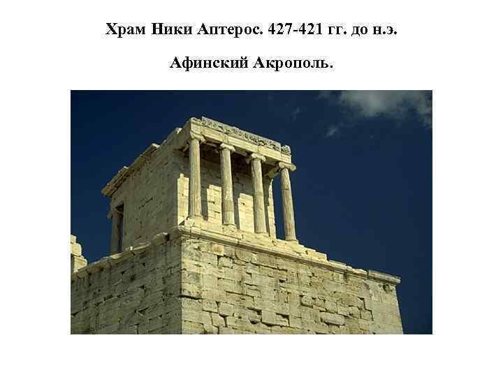 Храм Ники Аптерос. 427 -421 гг. до н. э. Афинский Акрополь.