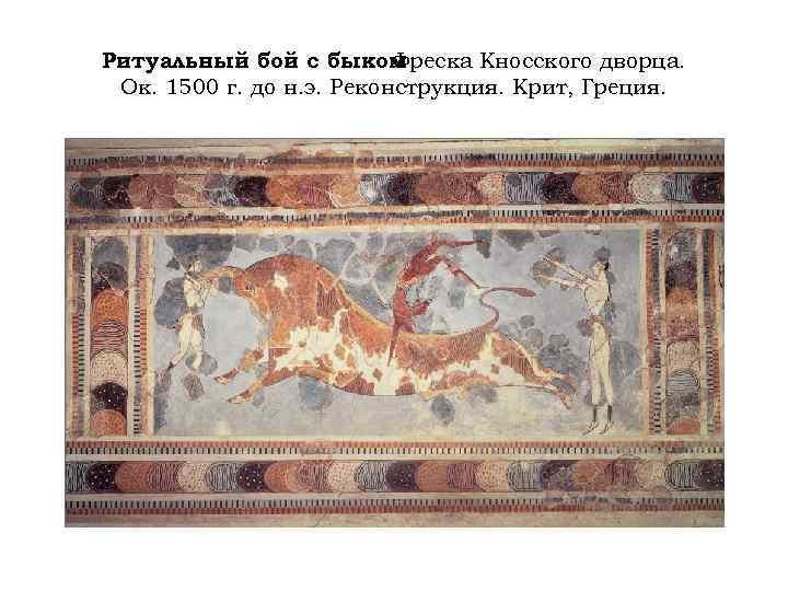 Ритуальный бой с быком. Фреска Кносского дворца. Ок. 1500 г. до н. э. Реконструкция.