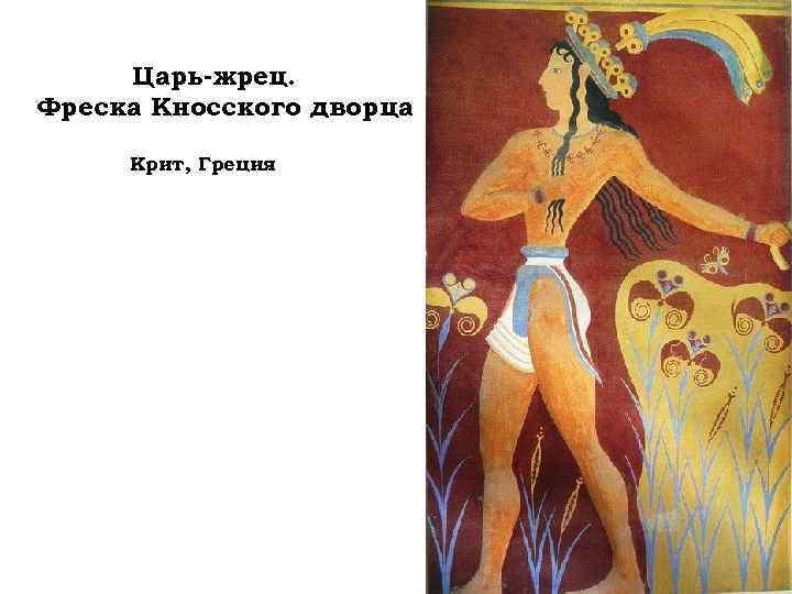 Царь-жрец. Фреска Кносского дворца Крит, Греция