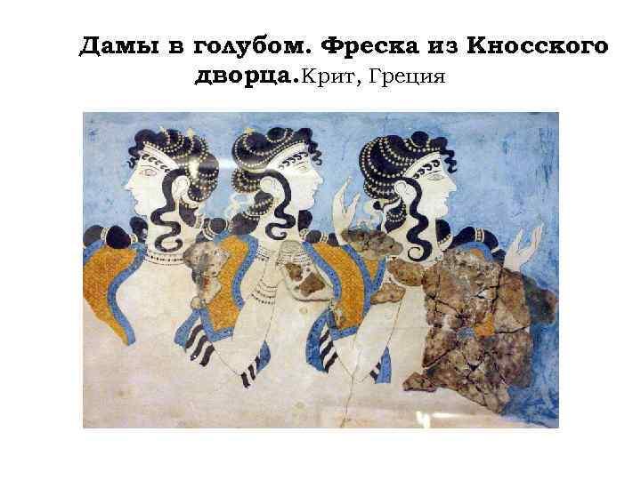 Дамы в голубом. Фреска из Кносского дворца. Крит, Греция