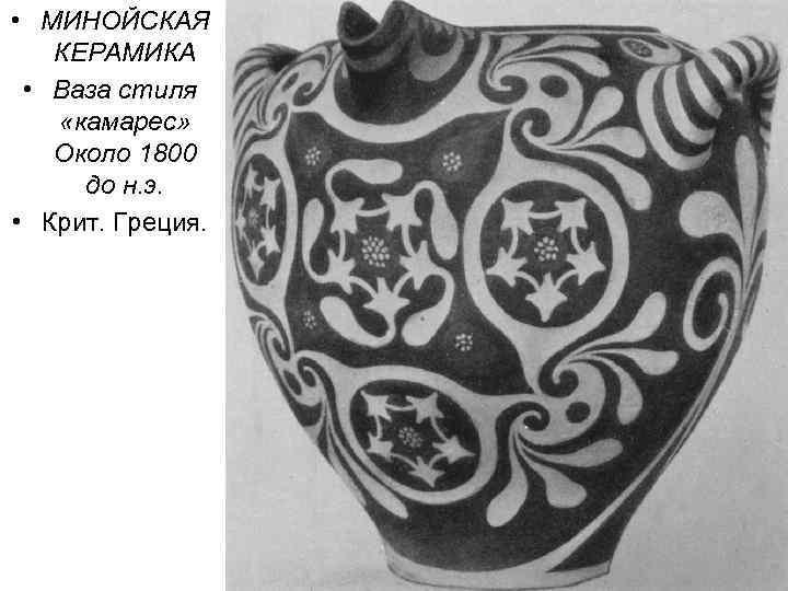 • МИНОЙСКАЯ КЕРАМИКА • Ваза стиля «камарес» Около 1800 до н. э. •