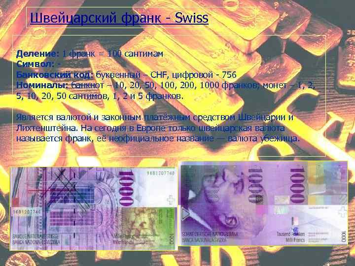 Швейцарский франк - Swiss franc Деление: 1 франк = 100 сантимам Символ: Банковский код: