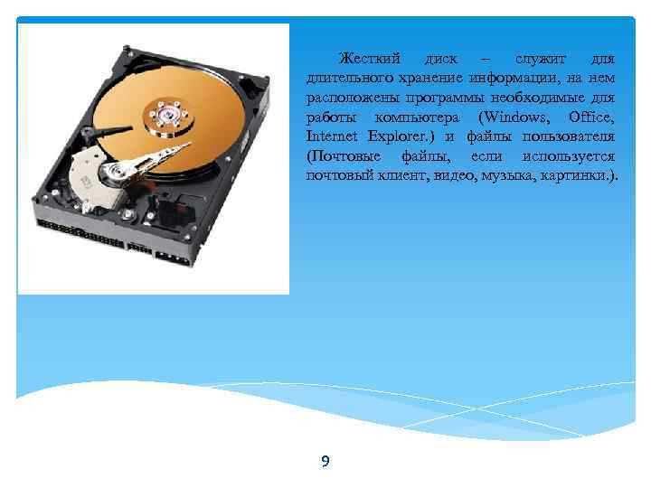 Жесткий диск – служит для длительного хранение информации, на нем расположены программы необходимые для