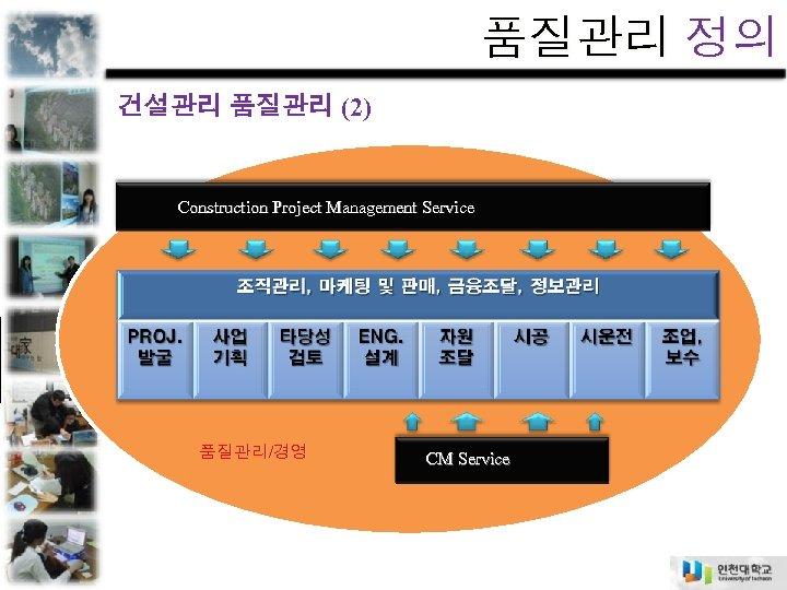 품질관리 정의 건설관리 품질관리 (2) Construction Project Management Service 품질관리/경영 CM Service