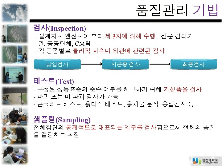품질관리 기법 검사(Inspection) - 설계자나 엔진니어 보다 제 3자에 의해 수행 - 전문 감리기