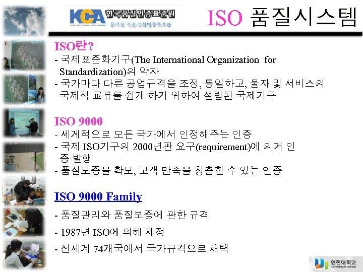 ISO 품질시스템 ISO란? - 국제표준화기구(The International Organization for Standardization)의 약자 - 국가마다 다른 공업규격을