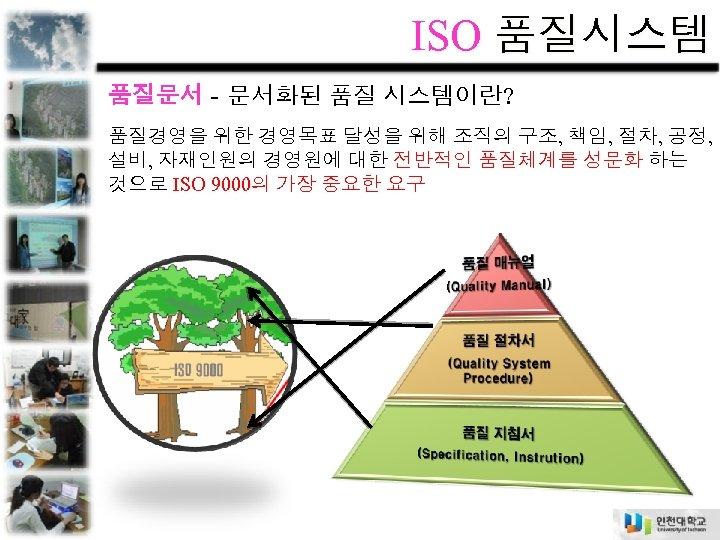 ISO 품질시스템 품질문서 - 문서화된 품질 시스템이란? 품질경영을 위한 경영목표 달성을 위해 조직의 구조,