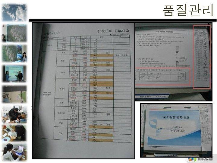 품질관리 1) 현장품질 Check 2) 타현장 견학 - 장점 : 현장 도입