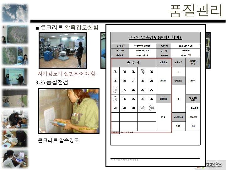 품질관리 ■ 콘크리트 압축강도실험 자기강도가 실현되어야 함. 3 -3) 품질점검 콘크리트 압축강도